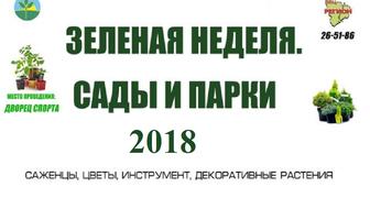 Выставка Зеленая неделя - Сады и парки 2018 в Волгограде