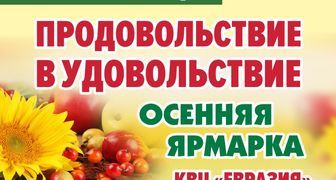 Выставка Продовольствие в удовольствие - Осенняя ярмарка